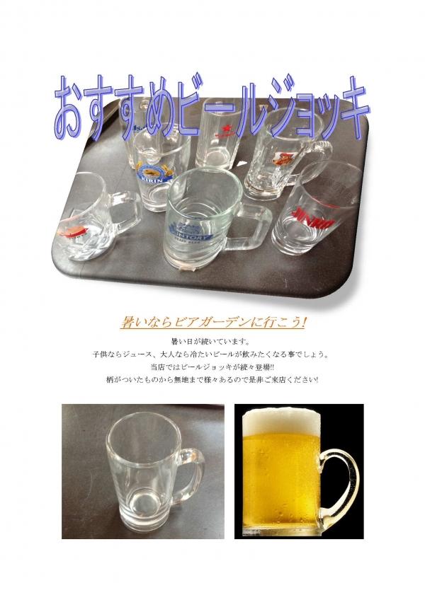 ビールジョッキチラシ