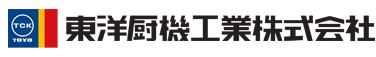 東洋厨機工業株式会社