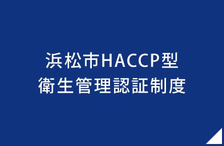 浜松市HACCP型 衛生管理認証制度