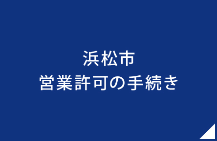 浜松市 営業許可の手続き